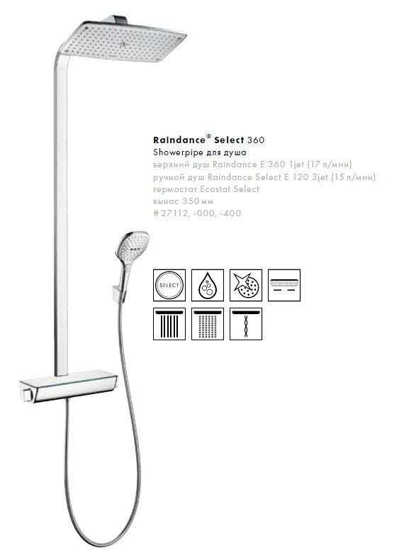 hansgrohe raindance select e 360 showerpipe 27112400 santehmag ru. Black Bedroom Furniture Sets. Home Design Ideas